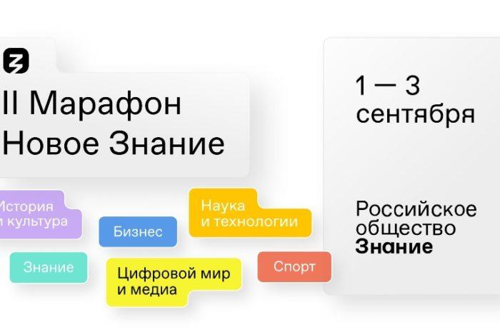 Сергей Шойгу и Константин Хабенский будут спикерами на II просветительском марафоне «Новое знание»