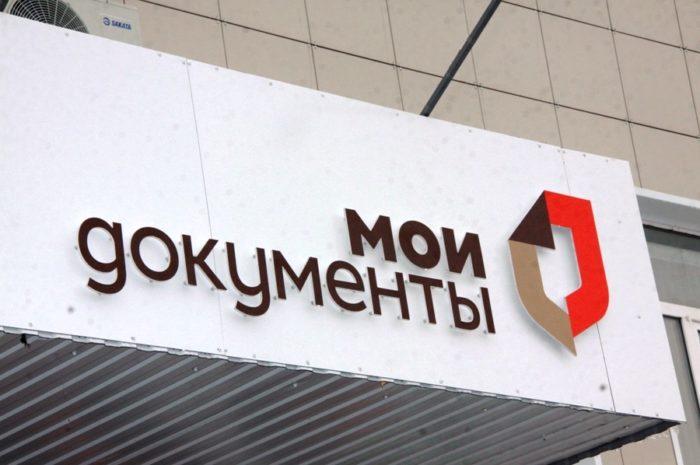 МФЦ Оренбургской области перешли на прием по предварительной записи