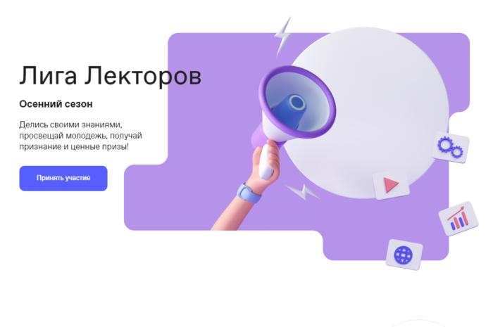 Участником всероссийского конкурса «Лига лекторов» можно стать до 26 сентября