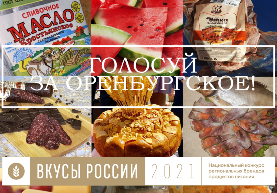 Поддержим оренбургские бренды всем регионом!